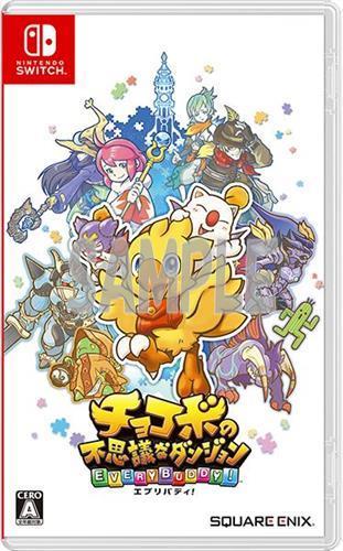 チョコボの不思議なダンジョン エブリバディ! (Nintendo Switch版)