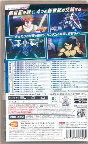 SDガンダム ジージェネレーション クロスレイズ (Nintendo Switch版)