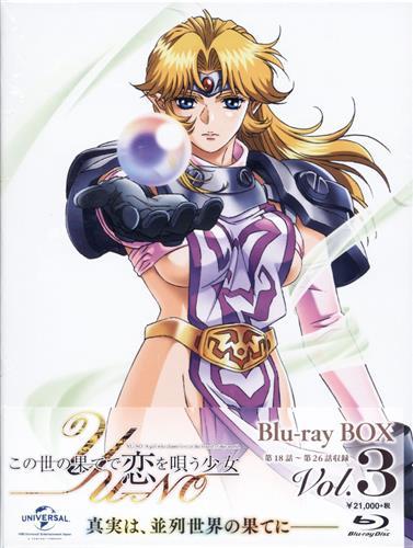 この世の果てで恋を唄う少女YU-NO Blu-ray BOX 3 初回限定版