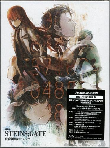 劇場版 STEINS;GATE 負荷領域のデジャヴ 超豪華版 Amazon.co.jp限定版 【ブルーレイ】