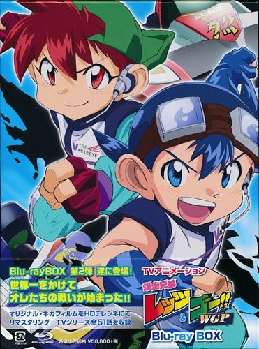 爆走兄弟レッツ&ゴー!! WGP Blu-ray BOX
