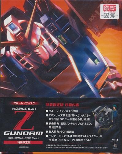 機動戦士Zガンダム メモリアルボックス Part.I 特装限定版