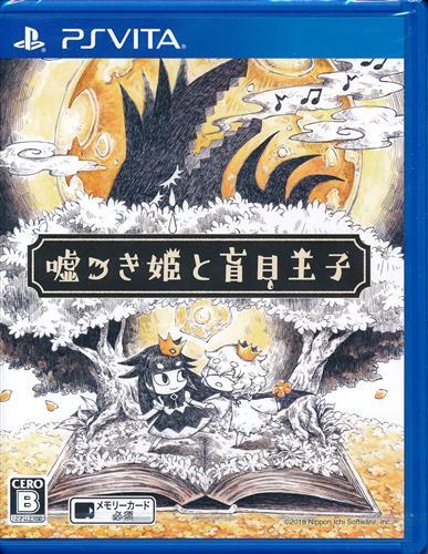 嘘つき姫と盲目王子 (PSVita版) 【PS VITA】