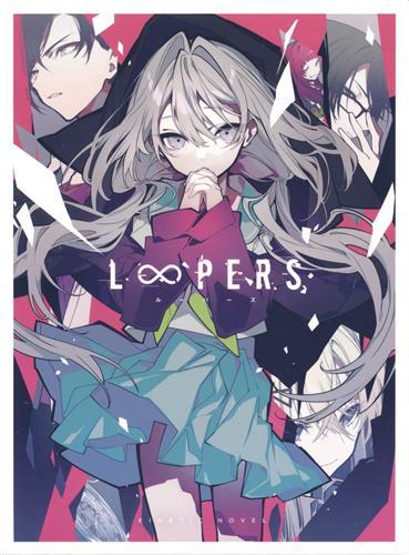 LOOPERS -ルーパーズ- 初回限定版
