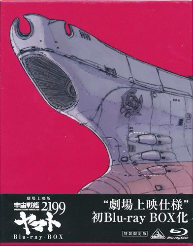 劇場上映版 宇宙戦艦ヤマト2199 Blu-ray BOX 特装限定版 【ブルーレイ】