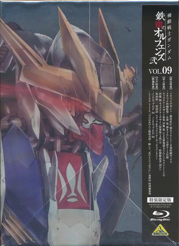 機動戦士ガンダム 鉄血のオルフェンズ 弐 VOL.09 特装限定版