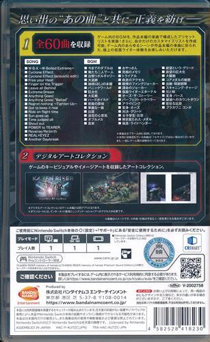 KAMENRIDER memory of heroez Premium Sound Edition (Nintendo Switch版)