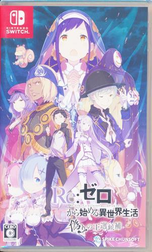 Re:ゼロから始める異世界生活 偽りの王選候補 (Nintendo Switch版)