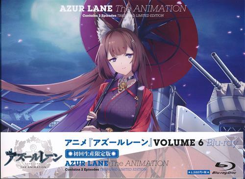 アズールレーン Vol.6 初回生産限定版 【ブルーレイ】