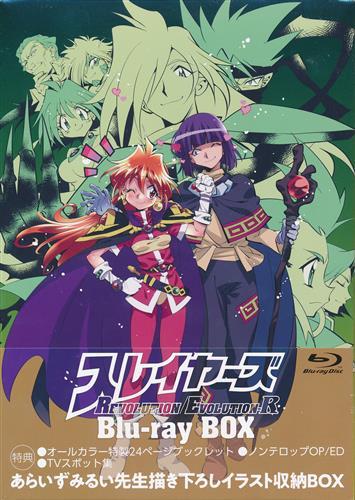 スレイヤーズREVOLUTION/EVOLUTION-R Blu-ray BOX 完全生産限定版 【ブルーレイ】