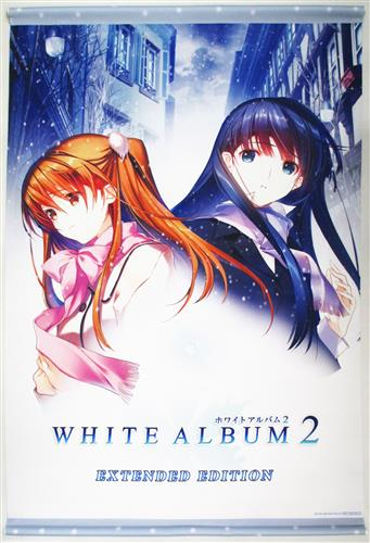WHITE ALBUM 2 EXTENDED EDITION B2タペストリー 冬馬かずさ&小木曽雪菜 【とらのあな特典】
