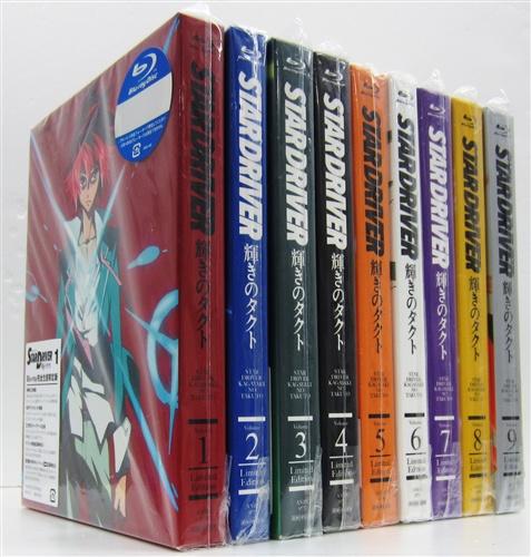 STAR DRIVER 輝きのタクト 完全生産限定版 全9巻セット