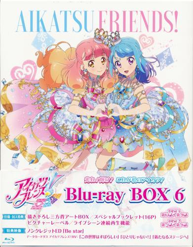 アイカツフレンズ! Blu-ray BOX 6 【ブルーレイ】
