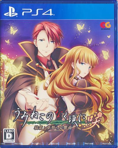 うみねこのなく頃に咲 ~猫箱と夢想の交響曲~ (通常版) (PS4版)