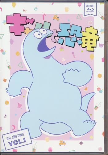 ギャルと恐竜 VOL.1 【ブルーレイ】