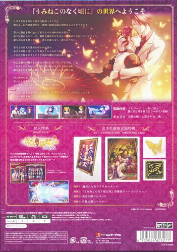 うみねこのなく頃に咲 ~猫箱と夢想の交響曲~ 完全生産限定版 (Nintendo Switch版)