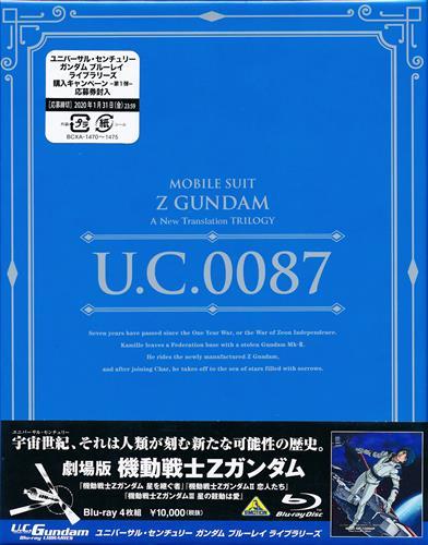 U.C.ガンダム Blu-ray ライブラリーズ 劇場版 機動戦士Ζガンダム