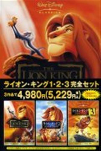 ライオン・キング 123完全セット