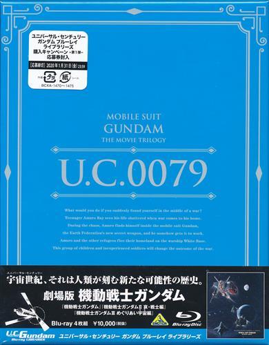 U.C.ガンダム Blu-ray ライブラリーズ 劇場版 機動戦士ガンダム