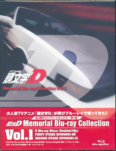 頭文字D Memorial Blu-ray Collection Vol.1 【ブルーレイ】