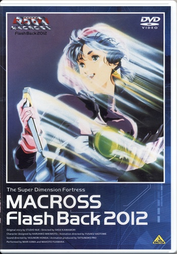 超時空要塞マクロス Flash Back 2012 (2008年再販版)