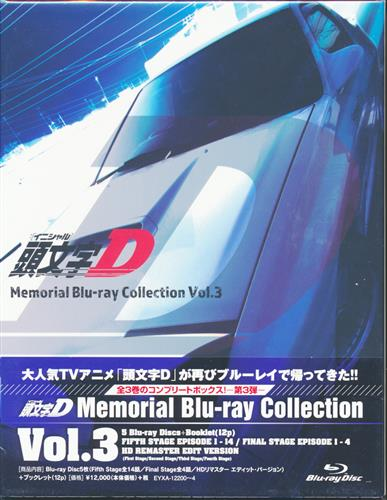 頭文字D Memorial Blu-ray Collection Vol.3 【ブルーレイ】