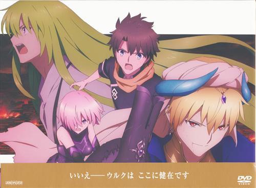 Fate/Grand Order -絶対魔獣戦線バビロニア- vol.5 完全生産限定版