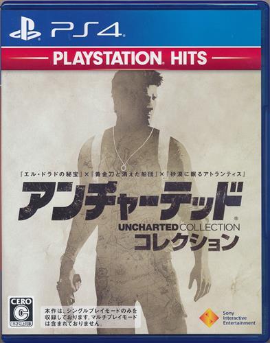 アンチャーテッド コレクション PlayStationHits