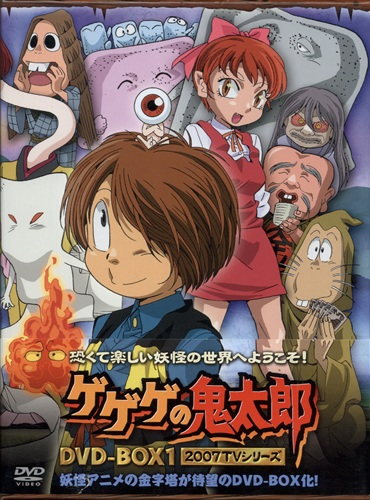 ゲゲゲの鬼太郎(2007年版) DVD-BOX 1