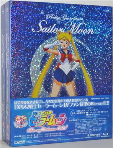 美少女戦士セーラームーン Blu-ray COLLECTION (初回版) 全2巻セット