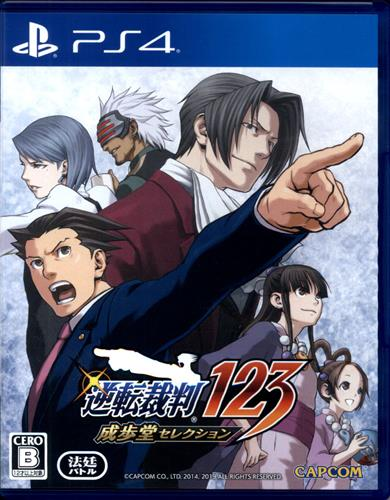 逆転裁判123 成歩堂セレクション (通常版) (PS4版)
