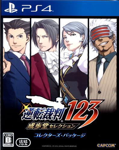 逆転裁判123 成歩堂セレクション コレクターズ・パッケージ (PS4版)