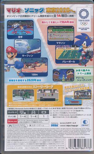 マリオ&ソニック AT 東京2020オリンピック 【Nintendo Switch】