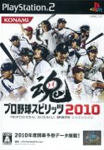 プロ野球スピリッツ 2010 (PS2版)