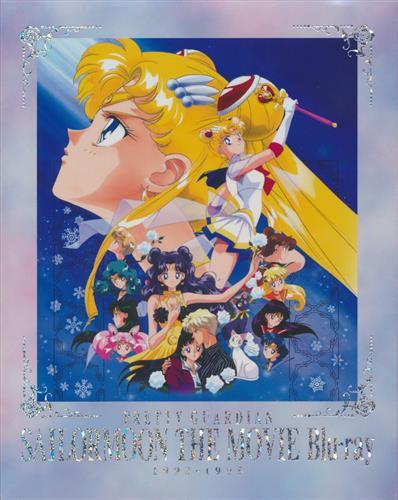 美少女戦士セーラームーン THE MOVIE 1993-1995 初回生産限定