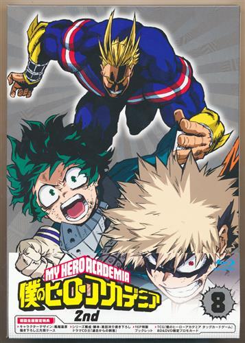 僕のヒーローアカデミア 2nd Vol.8 初回生産限定版