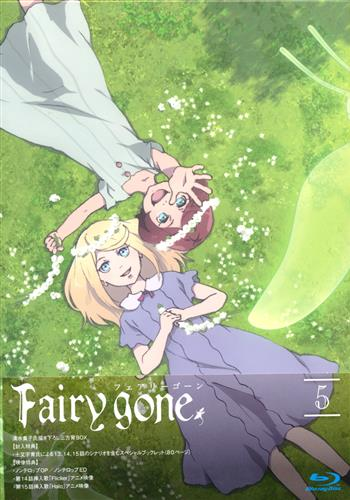 Fairy gone フェアリーゴーン 5 (通常版)