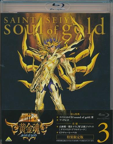 聖闘士星矢 黄金魂 -soul of gold- 3 特装限定版