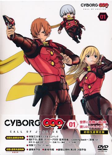 映画 CYBORG009 CALL OF JUSTICE 第1章 (初回版)