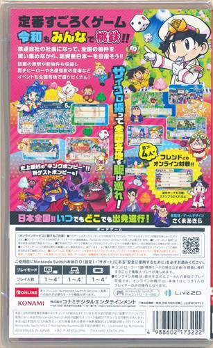 桃太郎電鉄 ~昭和 平成 令和も定番!~ 【Nintendo Switch】