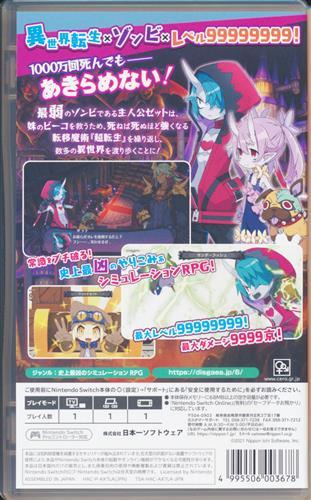 魔界戦記ディスガイア 6 (通常版) (Nintendo Switch版)