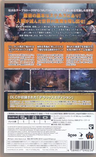 ミュータント・イヤー・ゼロ:ロード・トゥ・エデン デラックスエディション (Nintendo Switch版)