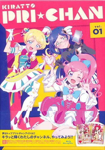 キラッとプリ☆チャン Blu-ray BOX vol.01