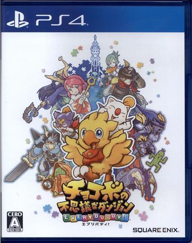 チョコボの不思議なダンジョン エブリバディ! (PS4版)