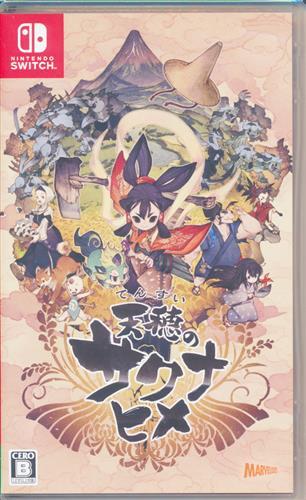 天穂のサクナヒメ (通常版) (Nintendo Switch版)