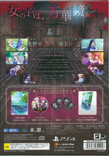 幻想牢獄のカレイドスコープ 完全生産限定版 (PS4版)