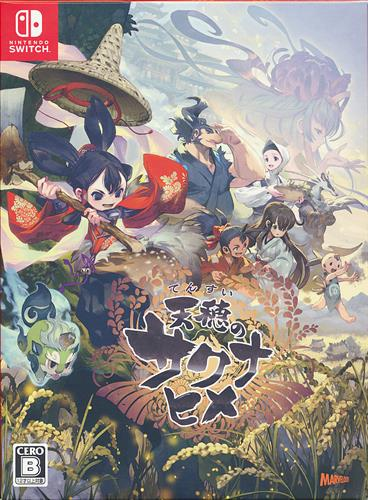 天穂のサクナヒメ 彩色画集付限定版 (Nintendo Switch版)