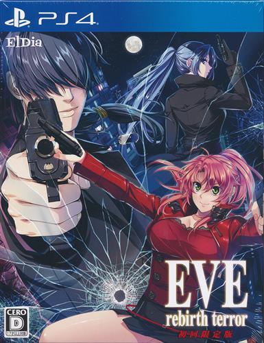 EVE reBirtH terror 初回限定版 (PS4版)