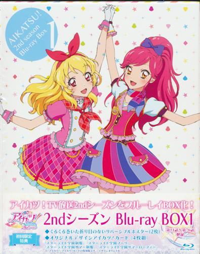 アイカツ! 2ndシーズン Blu-ray BOX 1