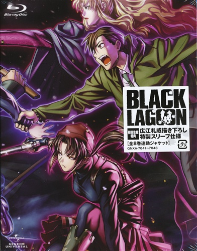 BLACK LAGOON The Second Barrage 008 TOKYO ABYSS 初回生産版